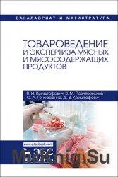 Товароведение и экспертиза мясных и мясосодержащих продуктов