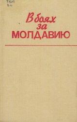 В боях за Молдавию. Книга 6