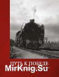 Путь к Победе: Эвакуация промышленных предприятий в Челябинскую область в годы Великой Отечественной войны 1941-1945 гг