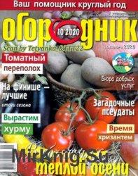 Огородник № 10 2020   Украина