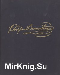 Федор Михайлович Достоевский в портретах, иллюстрациях, портретах, документах