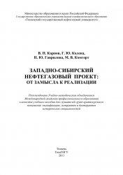 Западно-Сибирский нефтегазовый проект: от замысла к реализации