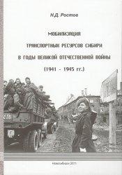 Мобилизация транспортных ресурсов Сибири в годы Великой Отечественной войны (1941 – 1945 гг.)