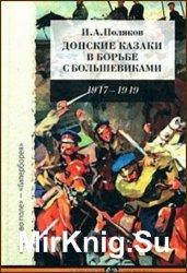 Донские казаки в борьбе с большевиками. 1917-1919