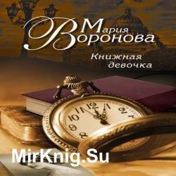 Книжнаядевочка (Аудиокнига) декламаторКонохова Ирина