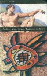 Альбер Камю. Роман. Философия. Жизнь