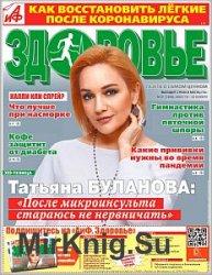 АиФ. Здоровье №21 2020