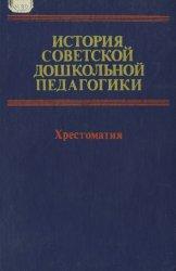 История советской дошкольной педагогики. Второе издание