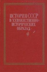 История СССР в художественно-исторических образах с древнейших времен до конца XVIII века