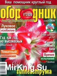 Огородник № 11 2020   Украина