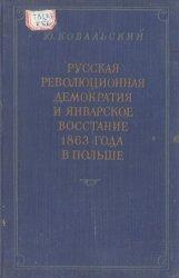 Русская революционная демократия и январское восстание 1863 года в Польше