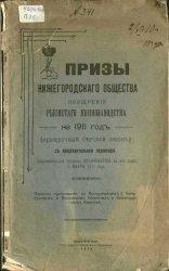 Призы Нижегородского общества поощрения рысистого коннозаводства на 1911 год (ярмарочный беговой сезон)