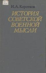 История советской военной мысли