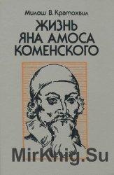 Жизнь Амоса Яна Коменского