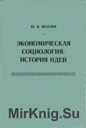 Экономическая социология: История идей