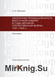 Оборонная промышленность Восточной Сибири в годы Великой Отечественной войны 1941-1945