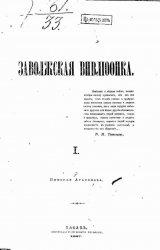 Заволжская вивлиофика