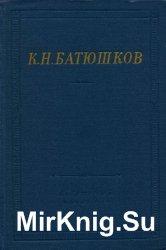 К. Н. Батюшков. Полное собрание стихотворений (1964)