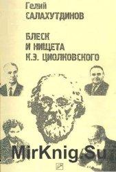 Блеск и нищета К.Э.Циолковского