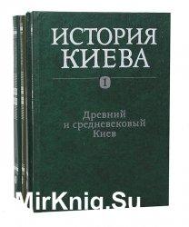 История Киева в 3-х томах (4-х книгах)