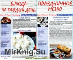 Царь-кулинар № 23-24 (407-408) 2020
