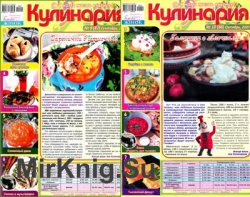 Кулинария № 9-10 2020   Украина