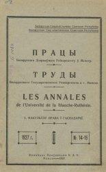 Працы Беларускага дзяржаўнага універсытэту №14-15
