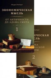 Экономическая мысль. В 2 томах