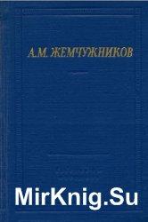 А. М. Жемчужников. Избранные произведения