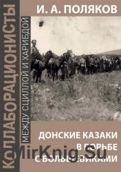Донские казаки в борьбе с большевиками (2020)