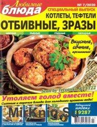 Любимые блюда № 7 СВ 2020. Котлеты, тефтели, отбивные, зразы