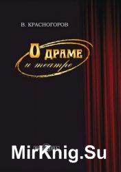 О драме и театре