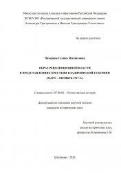 Образ революционной власти в представлениях крестьян Владимирской губернии (март – октябрь 1917 г.)