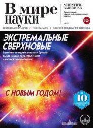В мире науки №1-2 2021