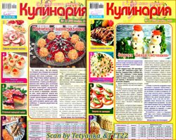 Кулинария № 11-12 2020   Украина