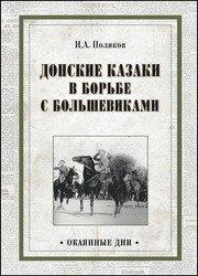 Донские казаки в борьбе с большевиками (Окаянные дни)