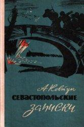 Севастопольские записки (1972)