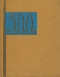 500 слов. Краткий словарь терминов