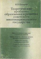 Теоретические проблемы образования и развития советского многонационального государства