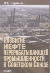 Развитие нефтеперерабатывающей промышленности в Советском Союзе. Фрагменты истории
