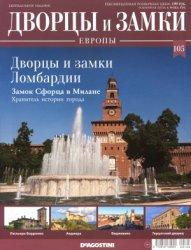 Дворцы и замки Европы №105. 2021 Дворцы и замки Ломбардии
