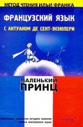 Французский язык с Антуаном де Сент-Экзюпери. Маленький принц / Le petit prince