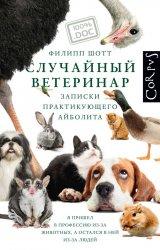 Случайный ветеринар. Записки практикующего айболита