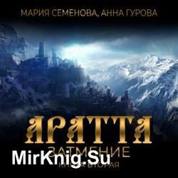 Затмение (Аудиокнига) декламаторУделов Сергей