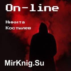 On-line (Аудиокнига)