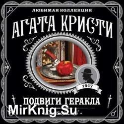 Подвиги Геракла (Аудиокнига) декламаторСеров Егор