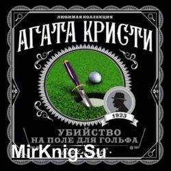 Убийство на поле для гольфа (Аудиокнига) декламаторСеров Егор