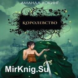 Королевство (Аудиокнига) декламаторПетрова Ольга