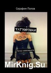 Татуировки. Точка невозврата