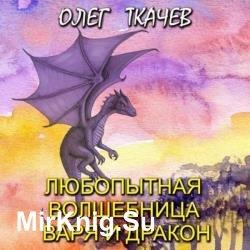 Любопытная волшебница Варя и дракон (Аудиокнига)